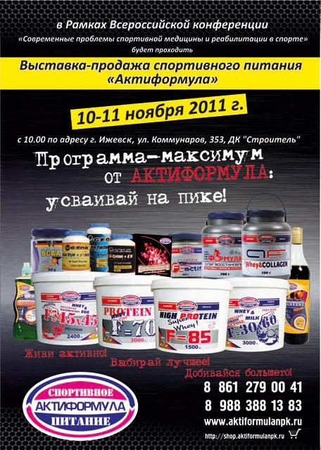 Выставка-продажа спортивного питания «Актиформула»