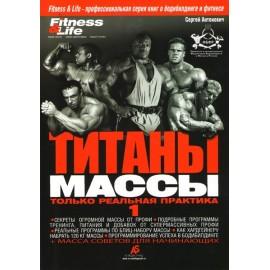 Книга С. Антонович «Титаны массы»