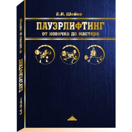 Книга Б.И.Шейко «Пауэрлифтинг»